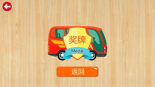 宝宝拼图学交通工具 apk screenshot