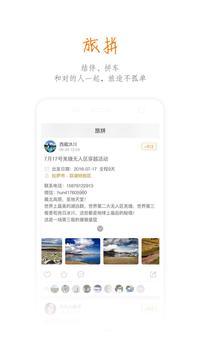 行咖 screenshot 1