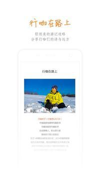 行咖 screenshot 3