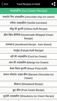 Food Recipes in Hindi screenshot 3