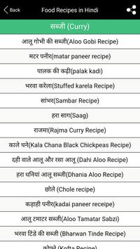 Food Recipes in Hindi screenshot 1