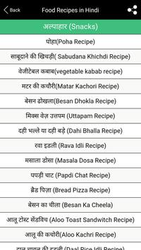 Food Recipes in Hindi screenshot 2