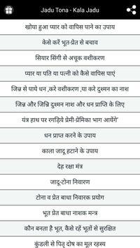 Jadu Tona - Kala Jadu poster