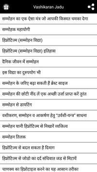 Vashikaran Jadu poster