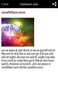 Vashikaran Jadu apk screenshot