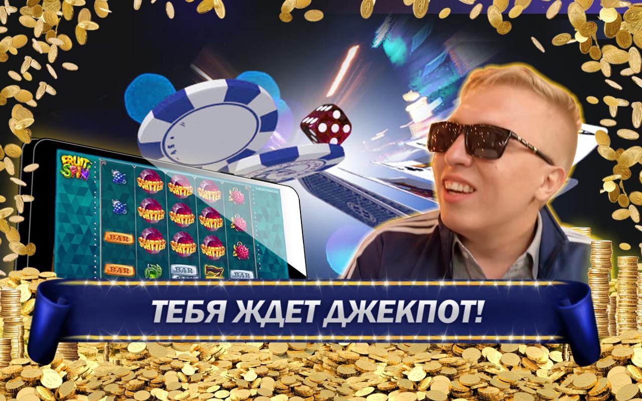 азино777 джекпот