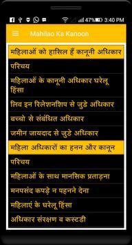 Mahilao Ka Kanoon poster