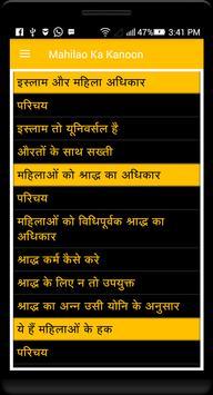 Mahilao Ka Kanoon apk screenshot