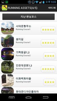 런닝커플 - 데이트코스, 나들이, 소풍 apk screenshot