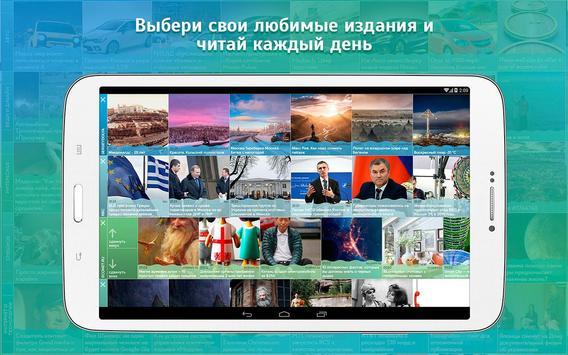 Рундл: Первый агрегатор Рунета screenshot 6