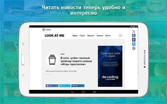 Рундл: Первый агрегатор Рунета screenshot 7