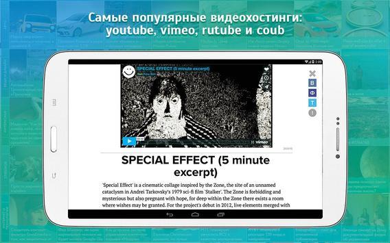 Рундл: Первый агрегатор Рунета screenshot 8