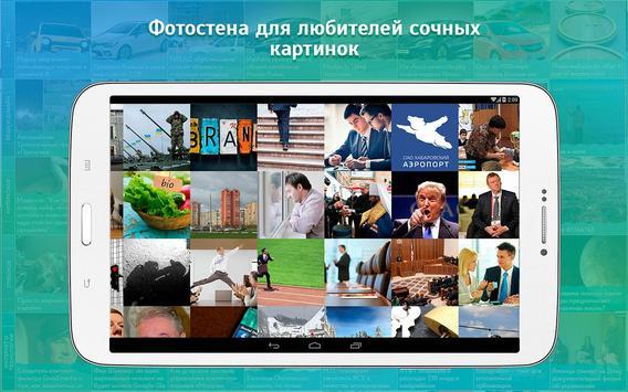 Рундл: Первый агрегатор Рунета screenshot 9