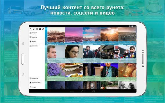 Рундл: Первый агрегатор Рунета poster