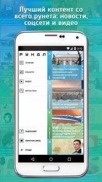 Рундл: Первый агрегатор Рунета apk screenshot