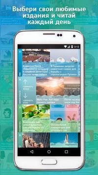 Рундл: Первый агрегатор Рунета screenshot 11