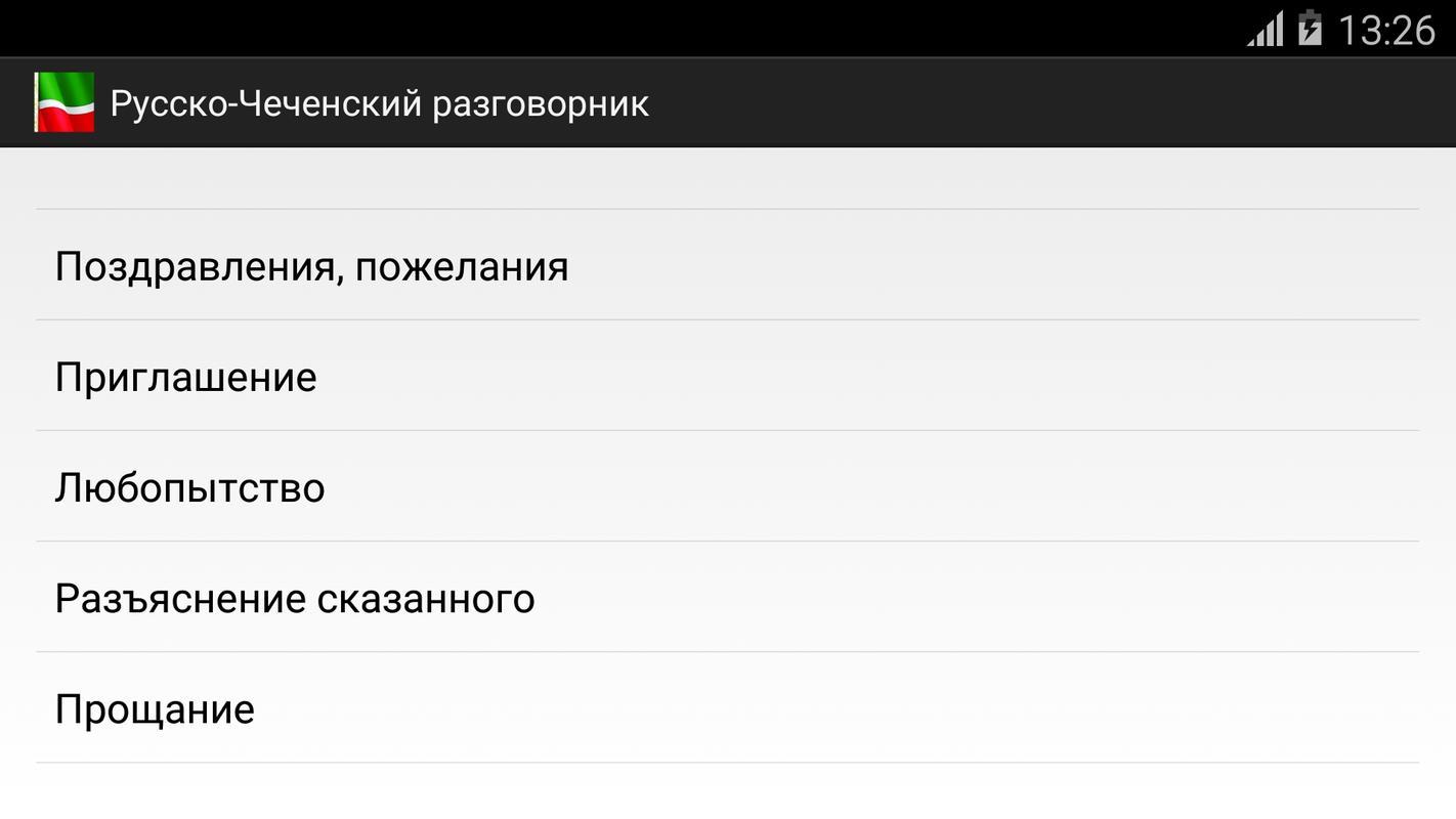 Русско-чеченский разговорник app ranking and store data | app annie.