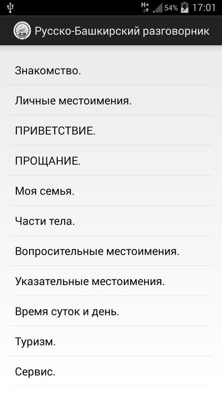 РУССКО-БАШКИРСКИЙ РАЗГОВОРНИК СКАЧАТЬ БЕСПЛАТНО