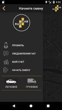 RC Водитель poster