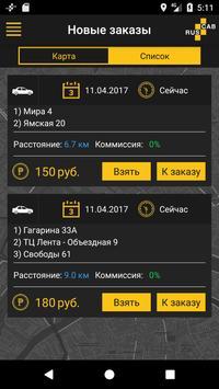 RC Водитель screenshot 1