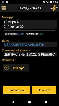 RC Водитель screenshot 3