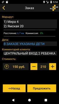 RC Водитель apk screenshot