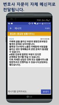 변호사 선임 앱- 디바람 apk screenshot