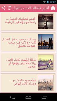 أقوى قصائد الحب والغزل screenshot 2