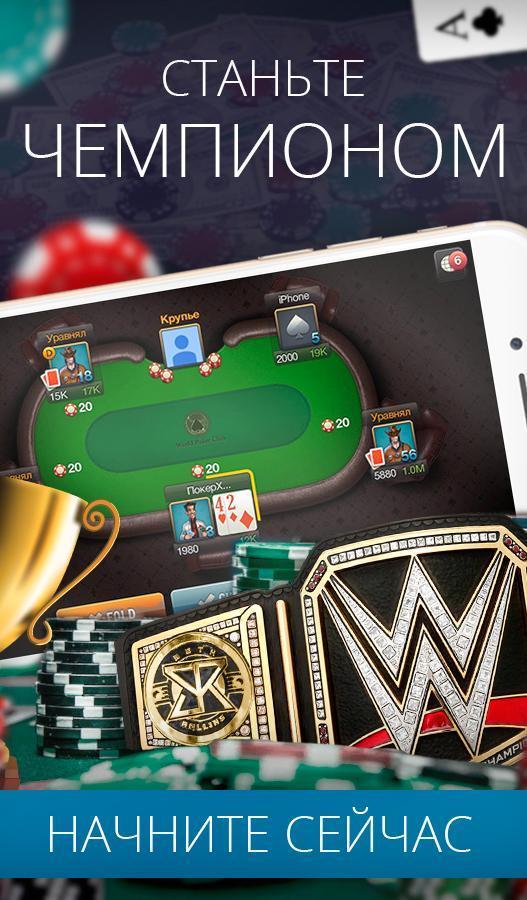 Покер онлайн скачать русский покер играть в карты шляпа