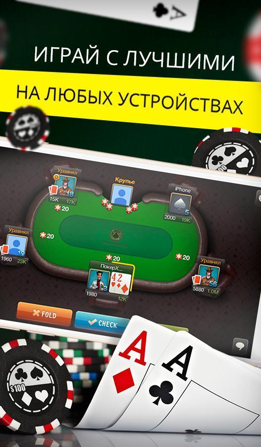 Покер онлайн скачать русский покер классик онлайн в казино