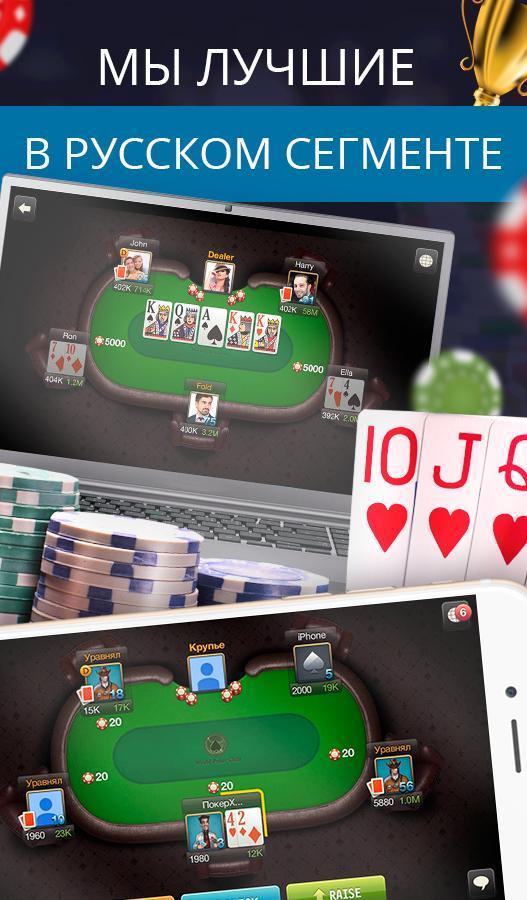 Покер онлайн скачать русский покер игровые автоматы бильярд
