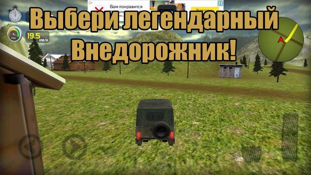 4X4 UAZ Russian SUV Off-road poster