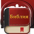Библия на руском аудио
