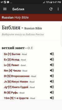 Библия captura de pantalla 1