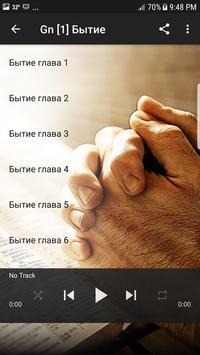 Библия captura de pantalla 6