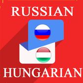 Russian Hungarian Translator icon