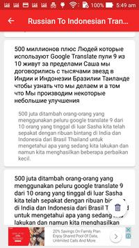 Russian Indonesian Translator apk screenshot
