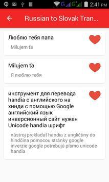 Russian Slovak Translator screenshot 5