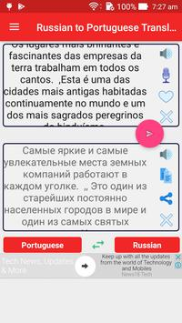 Russian Portuguese Translator screenshot 1