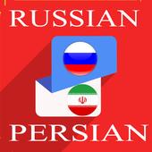 Russian Persian Translator icon