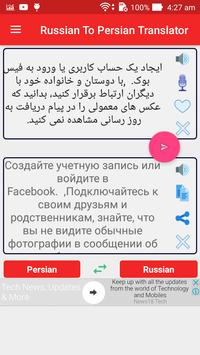 Russian Persian Translator screenshot 1