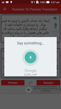 Russian Persian Translator screenshot 2