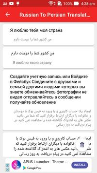 Russian Persian Translator screenshot 4