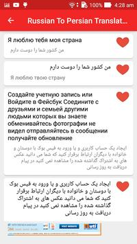 Russian Persian Translator screenshot 5