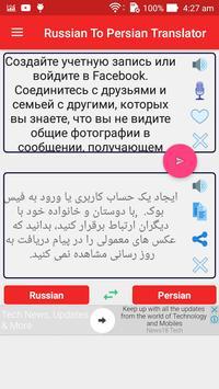 Russian Persian Translator apk screenshot
