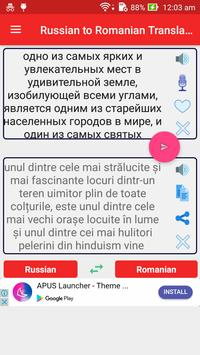 Russian Romanian Translator screenshot 8