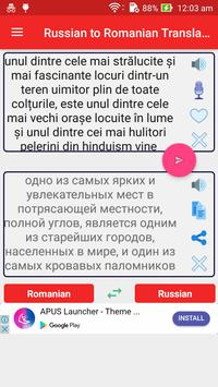 Russian Romanian Translator screenshot 1