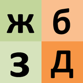 learning Russian language (lesson 2) icon