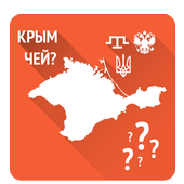 Крым: чей? icon
