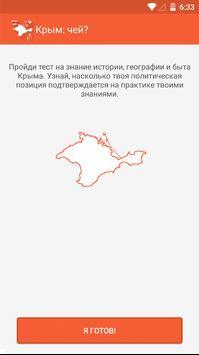 Крым: чей? poster